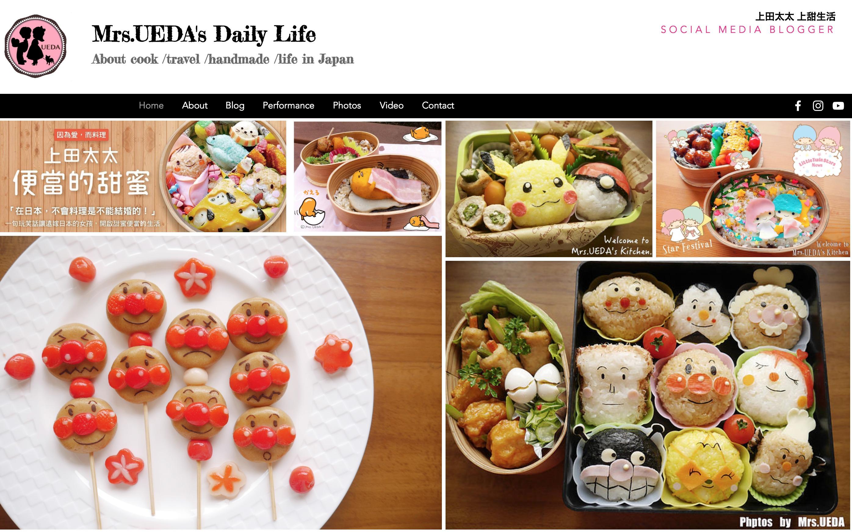 Mrs Ueda Homepage (1)