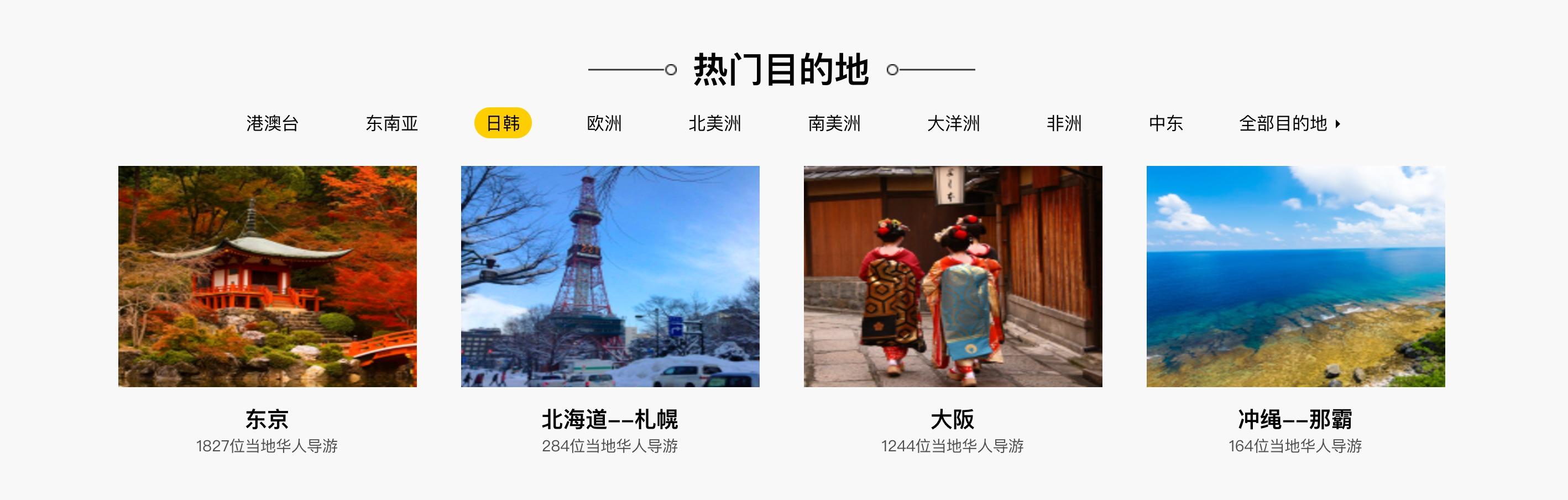 Huangbaoche_Japan