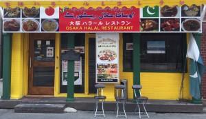 OsakaHalalRestaurant