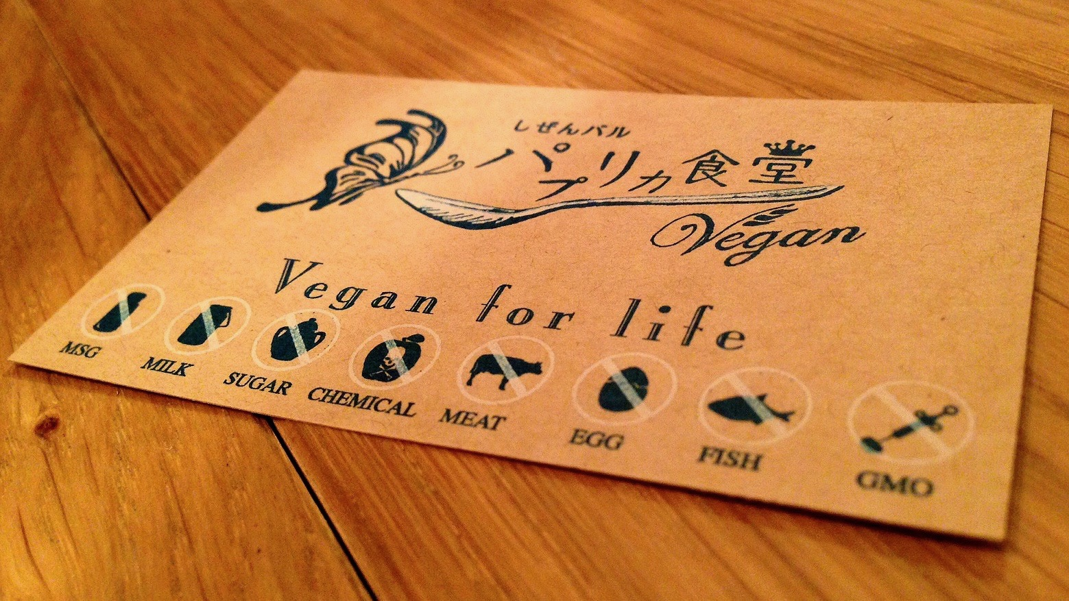 Paprika_Shokudo_Vegan_Business_Card2