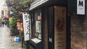 Matsuzakagyu M